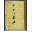 中文大辞典 第四十册 索引(二) 精装