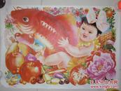 年画:娃娃  1988年1版次 杨文德 天津杨柳青(2张合售)不参加打折包邮挂费 xhl