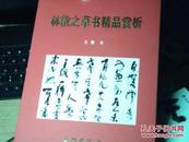 林散之草书精品赏析(正版书)      4W