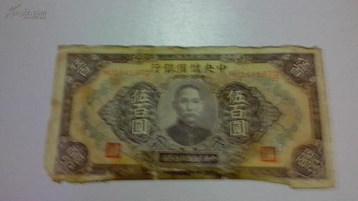 中央储备银行 伍佰元 中华民国三十二年印 品差
