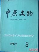 《中原文物》1987.3 都有古代地图  多是千年帝都洛阳的文物资料