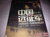 中国远征军(下册)