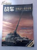 《战车》经典战车*精彩展现*2003年6月第2辑