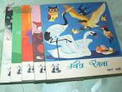 全外文 【彩色印刷 请看图】5册和售