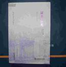 证劵法苑  第三卷   有上海证劵交易所 赠阅 章
