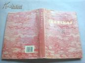 中国档案文献辞典