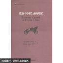 战前中国经济的增长