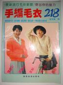 《手编毛衣218》最新流行新款/穿出你的魅力(平邮包邮快递另付)