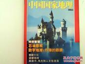 中国国家地理2003年第5期【含德国地图】