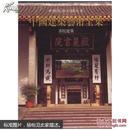 中国建筑艺术全集.10.书院建筑(正版真品-现货-精装) 全新未拆封