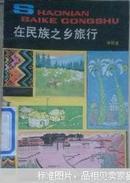少年百科丛书------在民族之乡旅行 88年一版一印16500册