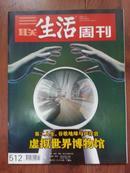 三联生活周刊 2009年第2总第512期