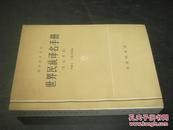 世界民族译名手册 (英汉对照)