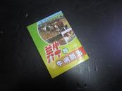 【包邮快递】养殖类:养牛与牛病防治