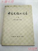 《中国史稿地图集》上册、1979年12月一版一印、16开精装馆藏