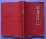 毛主席诗词讲解1972年山东大学中文系编32开本248页 完整不缺页(包老包真)85品相