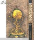 中国近代史 : 高教版  武吉庆