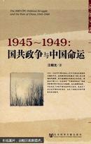 【近世中国】1945~1949:国共政争与中国命运