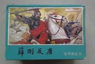 薛刚反唐 连环画 全16册 带盒套 1版1印 盒子9品 里面全新