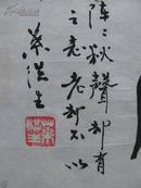 名人墨迹  编189【小不在意 13】叶洪生 --篆体