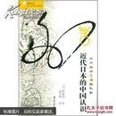 近代日本的中国认识 (海外中国研究系列)