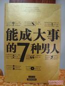 能成大事的7种男人(2004年一版一印,仅印6000册)