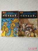 外国历史故事(1、4)(少年百科丛书)【馆藏 两册合售 具体看图见描述】