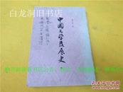 中国文学发展史中册