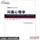 沟通心理学 龙长权,张婷 9787562165125