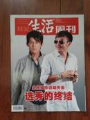 三联生活周刊 2007年第34期总第448期