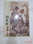 中国画名家艺术研究   荆兆林国画人物