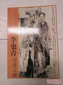 中国画名家艺术研究    李也青写意人物