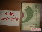 画眉深浅入时无----刘长青报告文学选  9.8品  作者签名书