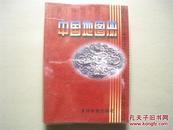 老地图:星球版中国地图册