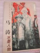 中国画名家艺术研究   马涛水墨人物
