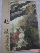 中国画名家艺术研究   赵星写意人物