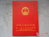 中华人民共和国第四套人民币定位册(空册)
