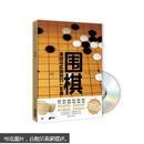 围棋(基础与实战技巧一本通)没有DVD