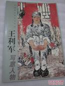 中国画名家艺术研究   王利军写意人物