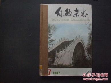 《自然杂志》1987年 第7—12期 合订本