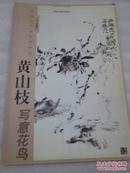 中国画名家艺术研究   黄山枝写意花鸟