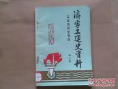 济宁工运史资料 (工会组织史专辑)【第二辑】