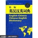 新课标学生专用辞书:精编英汉汉英词典