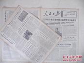 文革老报纸~ <人民日报>~~1975年1月10日---毛泽东主席会见明托夫