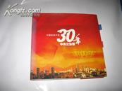 中国改革开放30年 中央企业卷  铜版纸彩印   【正版F2--7】
