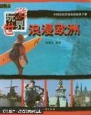 【浪漫欧洲】 玩游世界 中国公民出境旅游必备手册