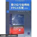 数字信号处理的FPGA实现(第3版)(国外电子信息经典教材)