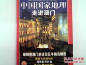 中国国家地理 【2002年第4期】 (有地图)