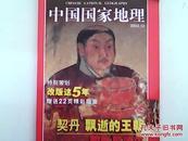 中国国家地理(2002年12月)有地图