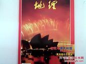 《地理知识》2000年第8期 悉尼与澳大利亚专辑 有地图